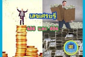 เบอร์มงคล-เลขเศรษฐี